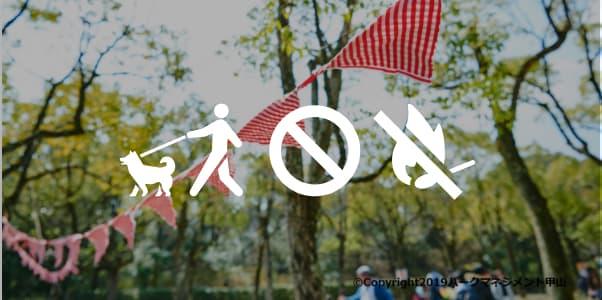 公園内でのルール・マナー